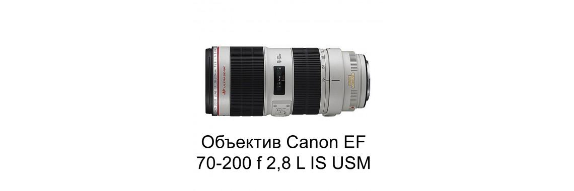 Объектив Canon EF 70-200 f 2,8 L IS USM ll