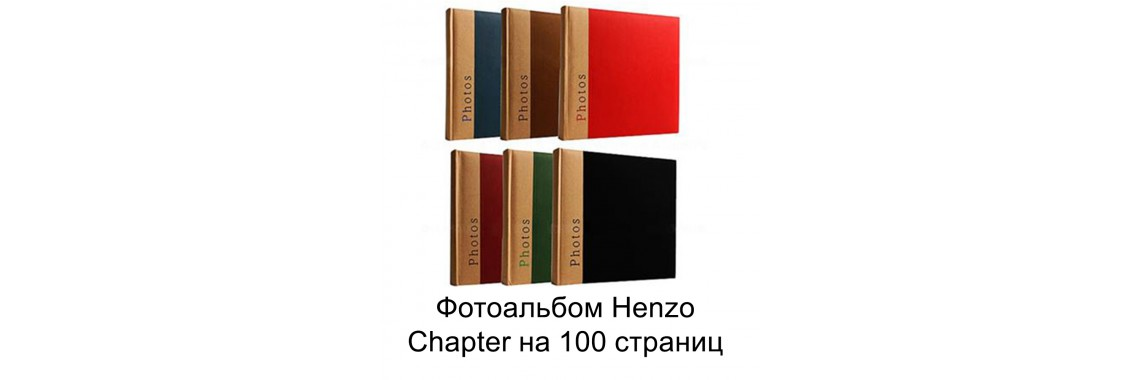 Henzo Chapter - 50.006.00